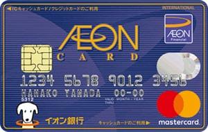 イオンカードセレクトMastercardカーフェイス