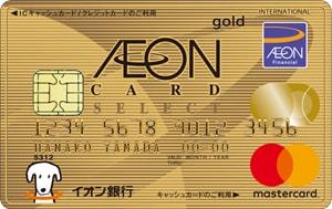 イオンゴールドカードカードフェイス