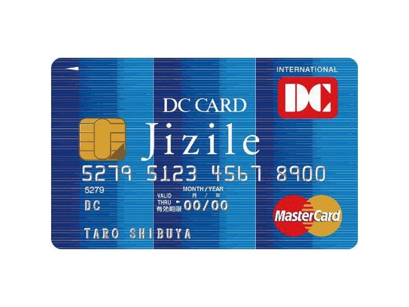 DCカードJizileイメージ