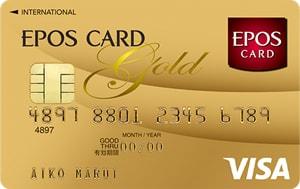 エポスゴールドカードカードフェイス