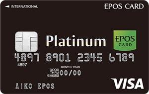 エポスプラチナカードカードフェイス