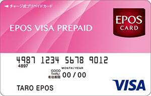 エポスVisaプリペイドカードカードフェイス(ピンク)