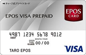 エポスVisaプリペイドカードカードフェイス(シルバー)