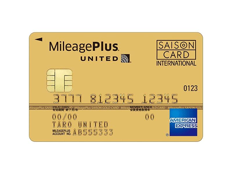 マイレージプラスセゾンゴールドカードイメージ