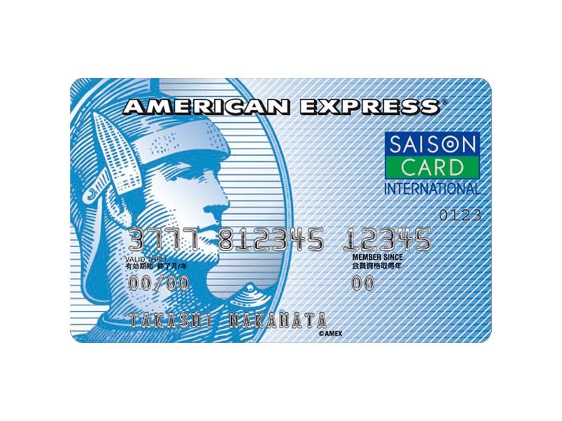 セゾンブルー・アメリカン・エキスプレス・カードイメージ