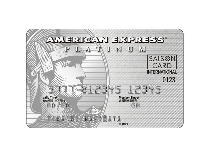 セゾンプラチナ・アメリカン・エキスプレス・カードイメージ