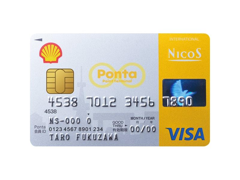 シェル-Pontaクレジットカードイメージ