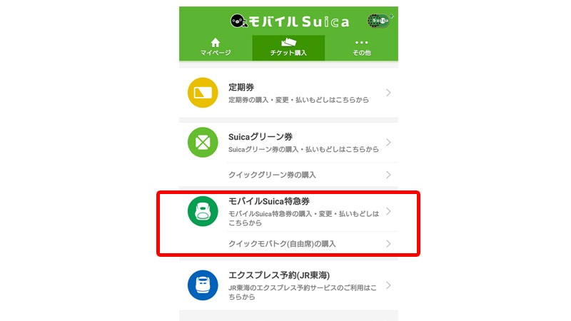 Suica特急券選択イメージ
