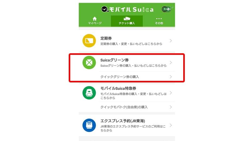 Suicaグリーン券選択イメージ