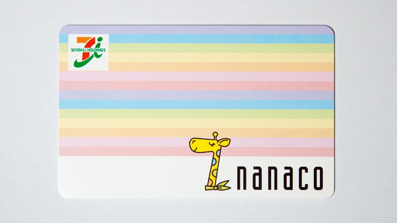 nanacoカードイメージ