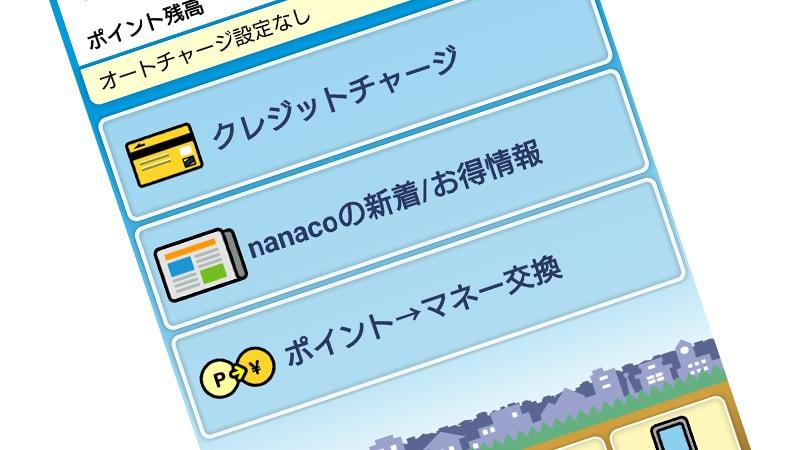 nanacoモバイルの画面イメージ