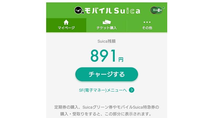モバイルSuica残高イメージ