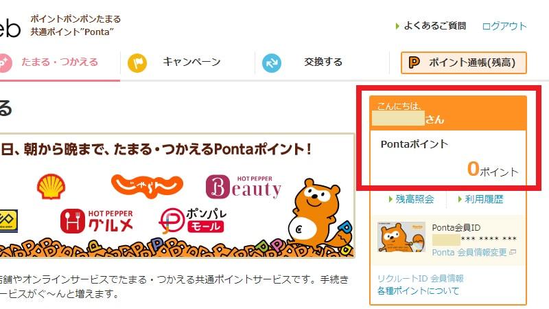Ponta Webポイント確認イメージ