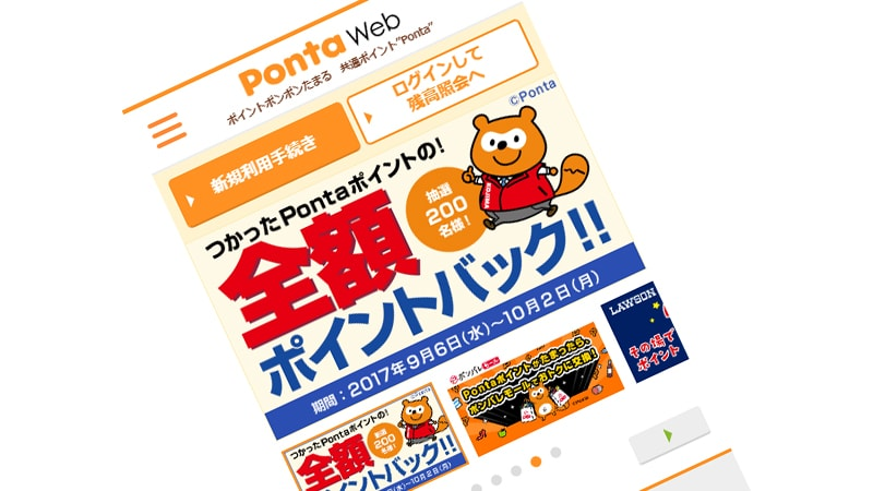 Ponta Webサイトイメージ
