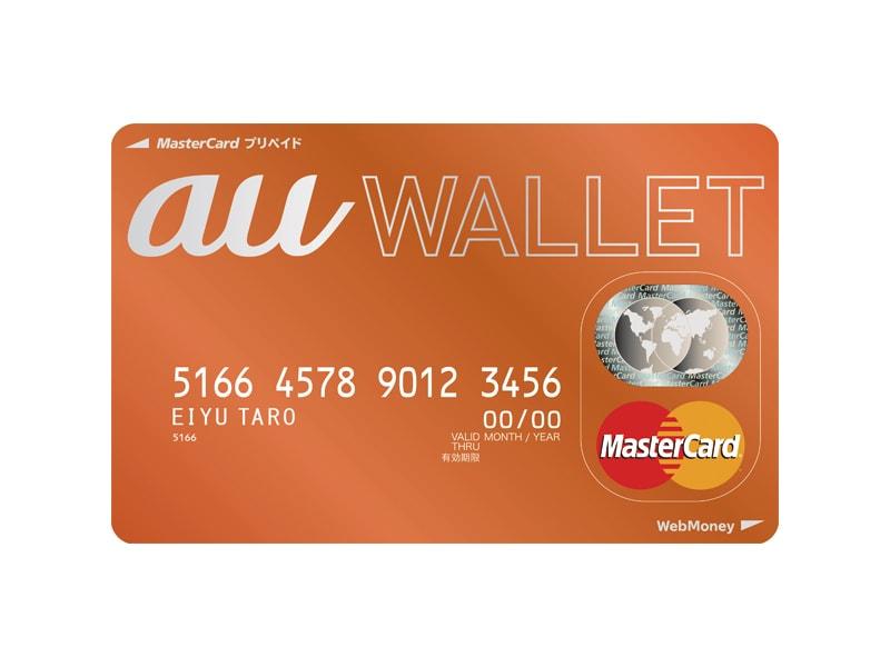 au WALLET プリペイドカードイメージ