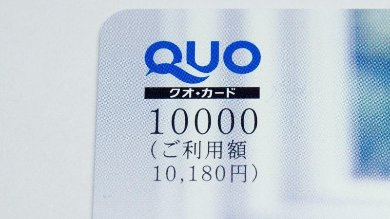 額面が1万円のクオカードイメージ